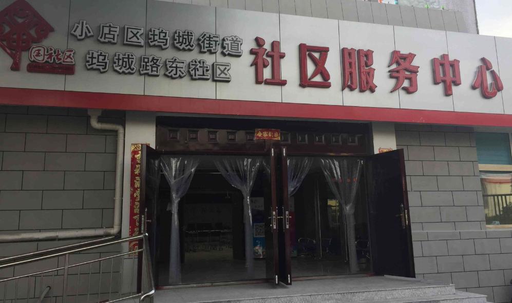 助力太原市小店区社区服务中心打造优质