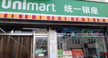助力山东统一银座超市打造优质监控网络